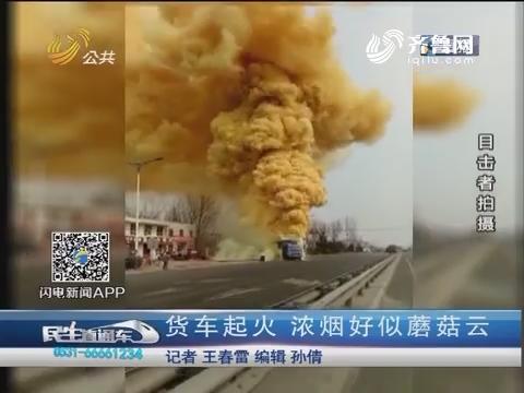 滨州:货车起火 浓烟好似蘑菇云