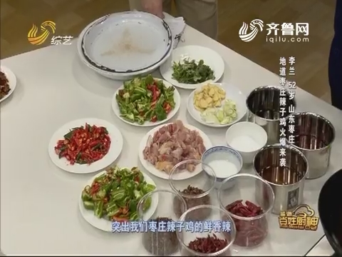 百姓厨神:地道枣庄辣子鸡火爆来袭