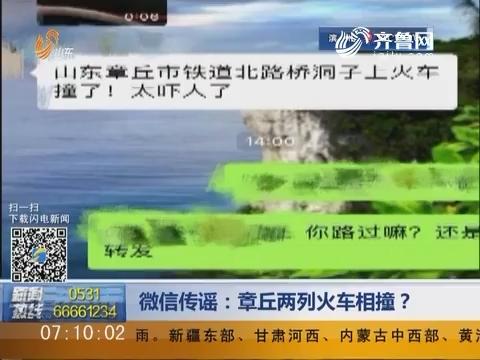 微信传谣:章丘两列火车相撞?