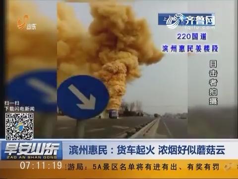 滨州惠民:货车起火 浓烟好似蘑菇云