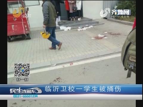 临沂卫校一学生被捅伤