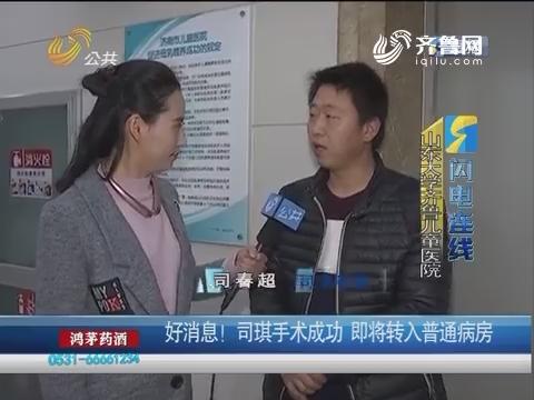 【闪电连线】菏泽:好消息!司琪手术成功 即将转入普通病房