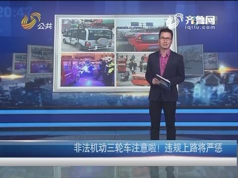 济南:非法机动三轮车注意啦!违规上路将严惩