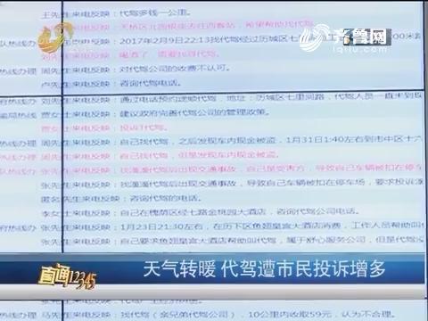 【直通12345】济南:天气转暖 代驾遭市民投诉增多