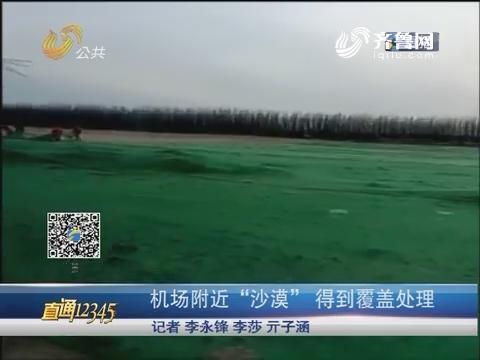 """【直通12345】济南:机场附近""""沙漠""""得到覆盖处理"""