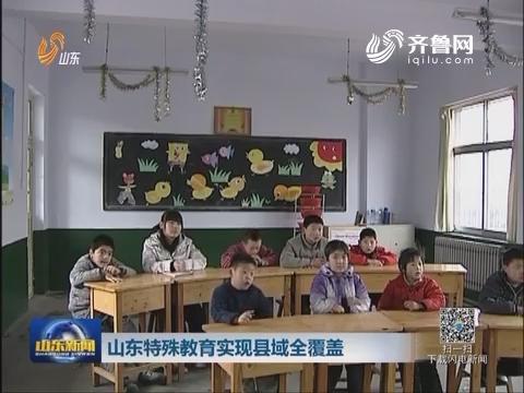山东特殊教育实现县域全覆盖