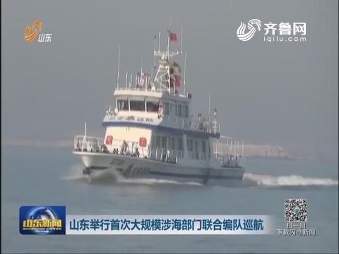 山东举行首次大规模涉海部门联合编队巡航