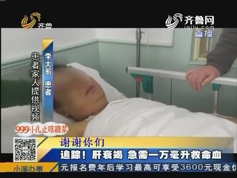 泰安:追踪!肝衰竭 急需一万毫升救命血