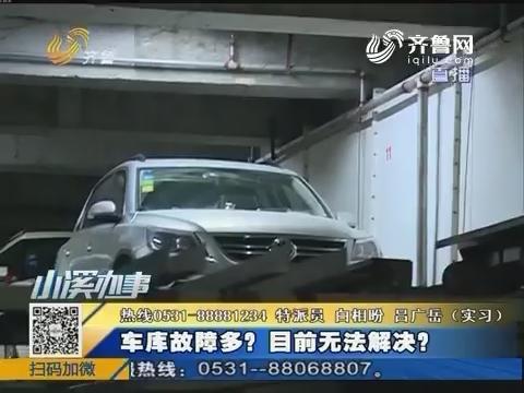 【泰安】追踪:智能车库出故障 车辆被困15天