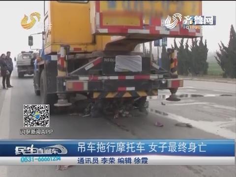 潍坊:吊车拖行摩托车 女子最终身亡