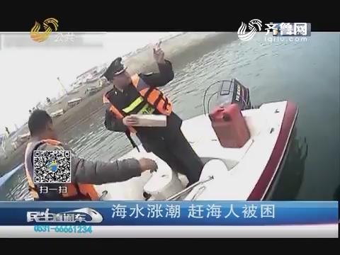青岛:海水涨潮 赶海人被困