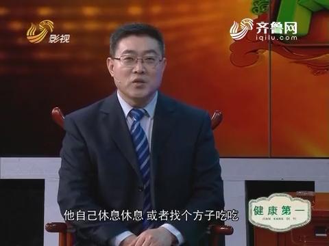 20170313《健康第一》:糖尿病血糖监测须知(下)