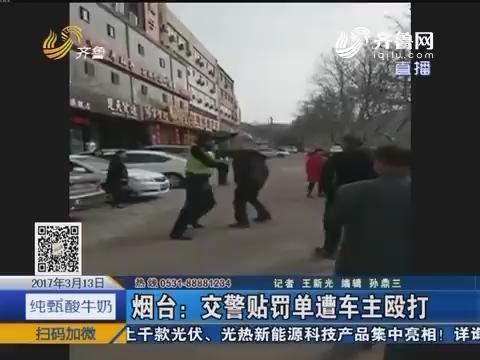 烟台:交警贴罚单遭车主殴打
