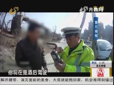 淄博:酒驾被查 涉事司机不一般!