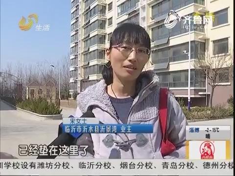 临沂:房子建成五年 迟迟无法入住
