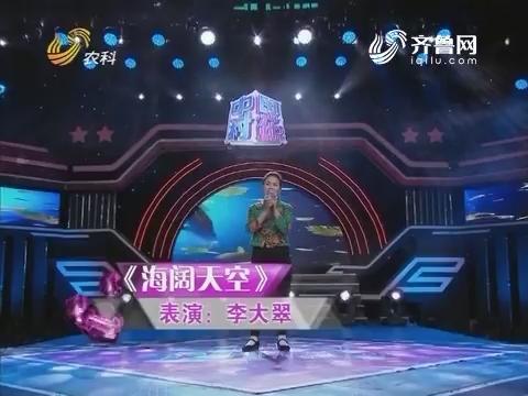 20170313《中国村花》:葵花姐豪气万丈 厚嗓门江山无限