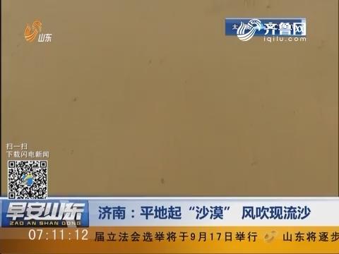 """济南:平地起""""沙漠"""" 风吹现流沙"""