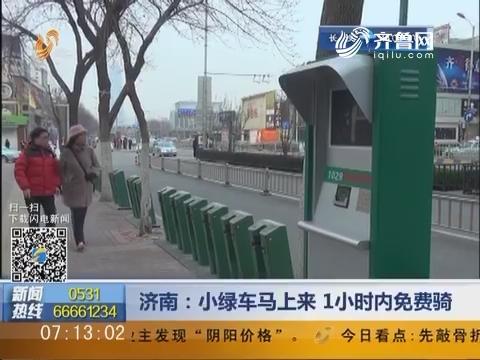 济南:小绿车马上来 1小时内免费骑