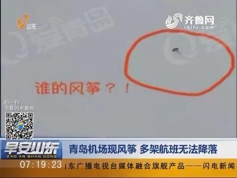 新闻早评:青岛机场现风筝 多架航班无法降落