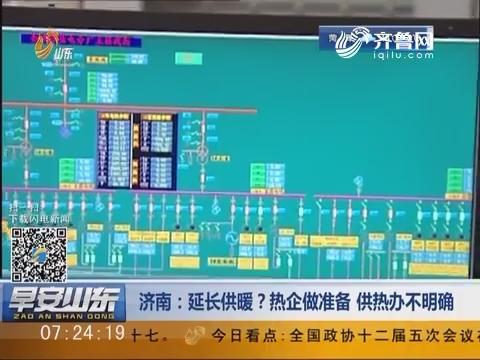 济南:延长供暖?热企做准备 供热办不明确