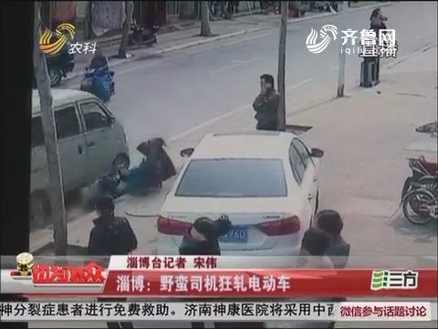 淄博:野蛮司机狂轧电动车