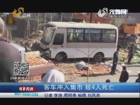 青州:客车冲入集市 致4人死亡