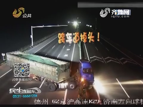 德州:任性!货车司机徒手拆护栏