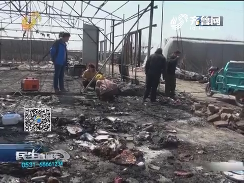 济南:草莓大棚着火 五万现金被烧
