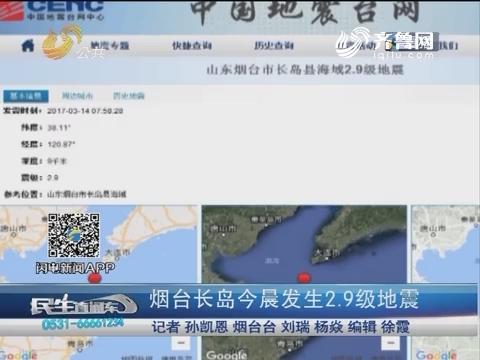 烟台长岛3月14日晨发生2.9级地震