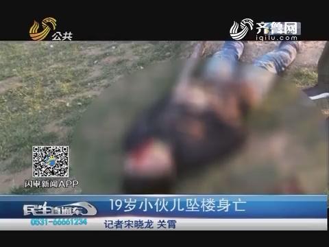 济南:19岁小伙儿坠楼身亡