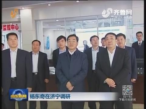 杨东奇在济宁调研