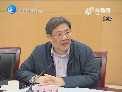 济南市召开环境空气质量形势分析会