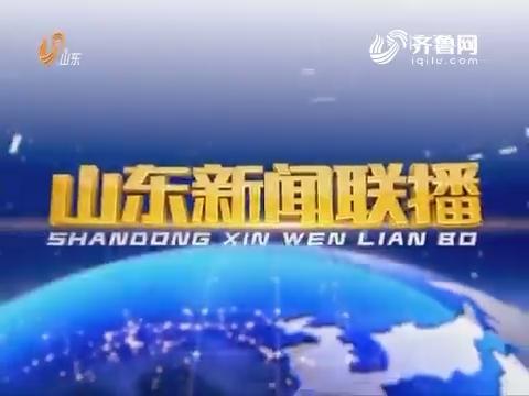 2017年3月14日山东新闻联播完整版