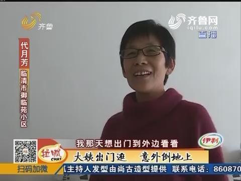 聊城:大姨出门逛意外倒地上 路过维修师傅将老人送到医院