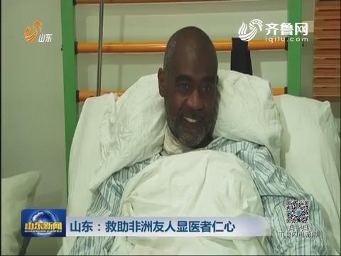 山东:救助非洲友人显医者仁心