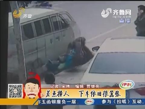 淄博:差点撞人下车依旧很嚣张 推搡叫骂来回碾压电动车