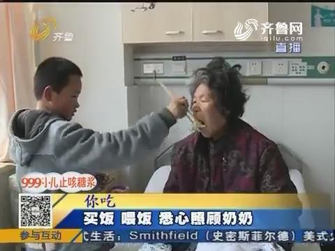 日照:十二岁男孩独自照顾生病奶奶