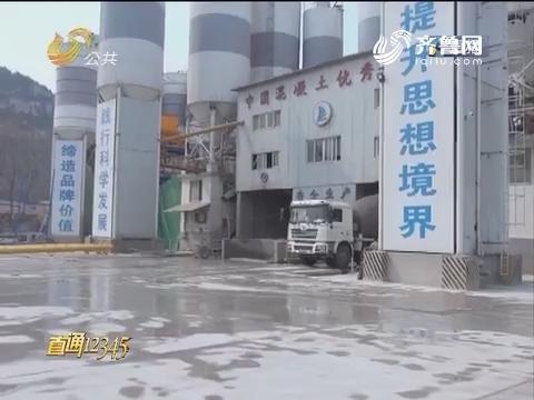 【直通12345】济南:漫天飞尘 混凝土厂与小区一路之隔