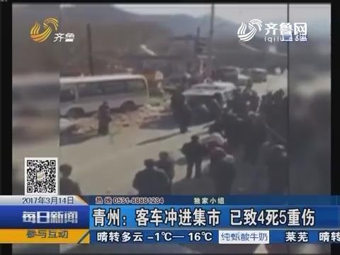 青州:客车冲进集市 已致4死5重伤