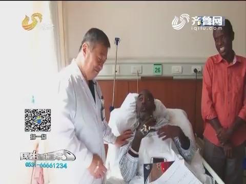 济南:楼梯摔下卧床两年 跨国救助手术进展顺利