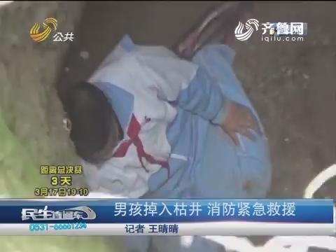 济南:男孩掉入枯井 消防紧急救援