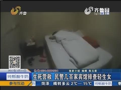 潍坊:生死营救 民警几百家宾馆排查轻生女