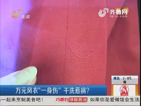 """【3.15维权】济南:万元风衣""""一身伤""""干洗惹祸?"""