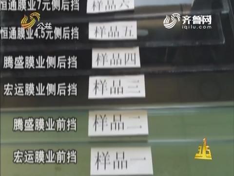 媒体曝汽车太阳膜造假内幕 40元成本膜专供4S店卖上千