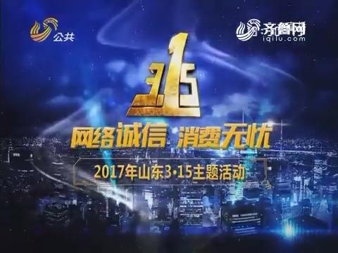 """""""网路诚信 消费无忧"""" 2017年山东3·15主题活动举行"""