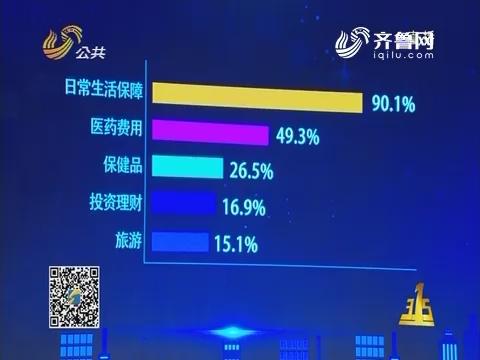 闪电指数丨数说老年消费:退休金占老年人经济来源的89.4%