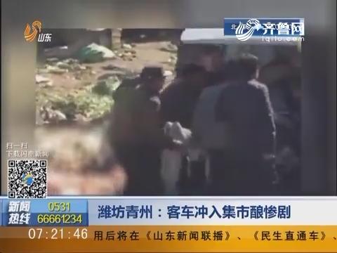 潍坊青州:客车冲入集市酿惨剧