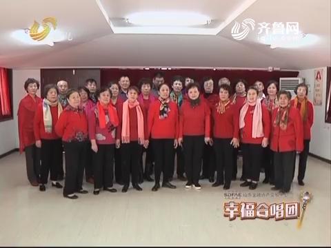 20170315《幸福99》:幸福合唱团