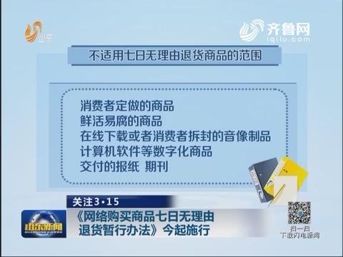 【关注3·15】《网络购买商品七日无理由退货暂行办法》3月15日起施行