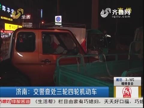济南:交警查处三轮四轮机动车